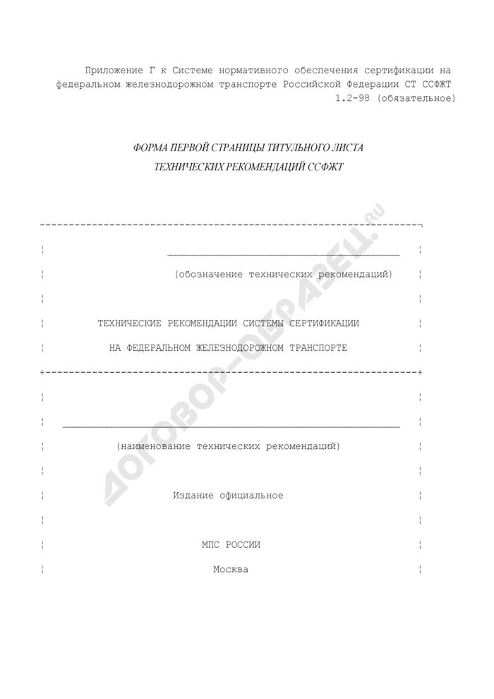 Форма первой страницы титульного листа технических рекомендаций системы сертификации на федеральном железнодорожном транспорте. Страница 1