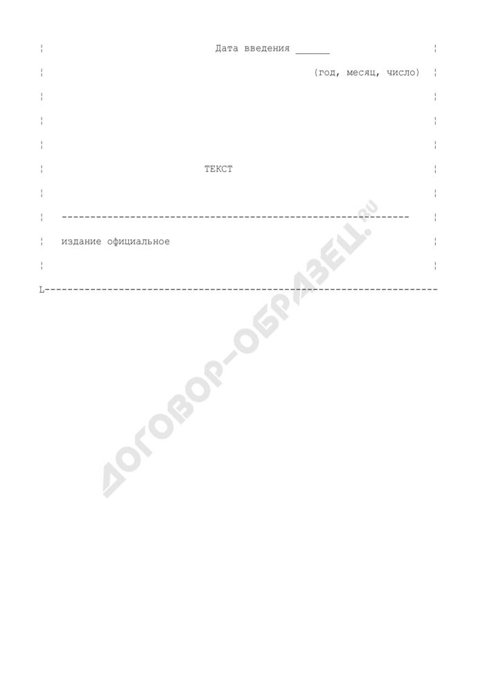 Форма первой страницы территориальных строительных норм (ТСН). Страница 2