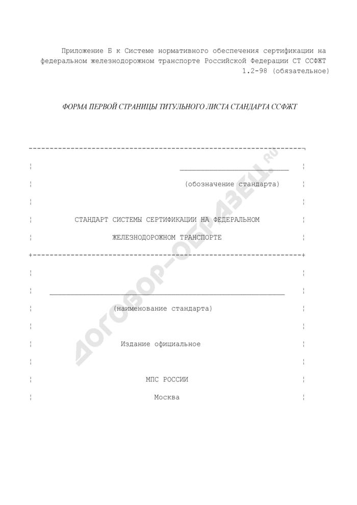 Форма первой страницы титульного листа стандарта системы сертификации на федеральном железнодорожном транспорте. Страница 1
