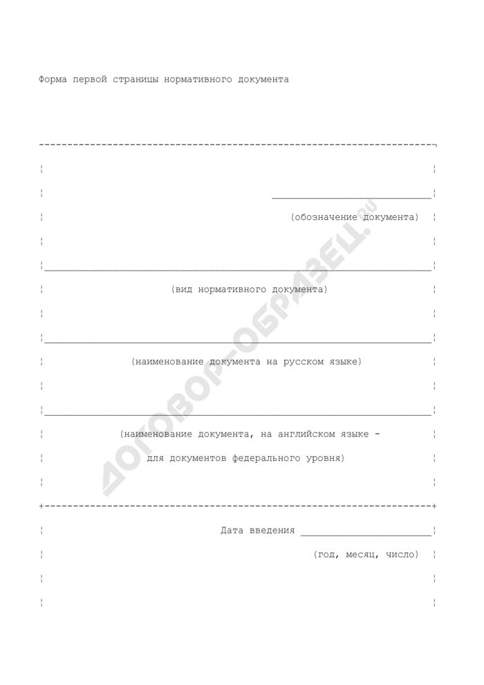 Форма первой страницы нормативного документа Государственной противопожарной службы МВД России. Страница 1