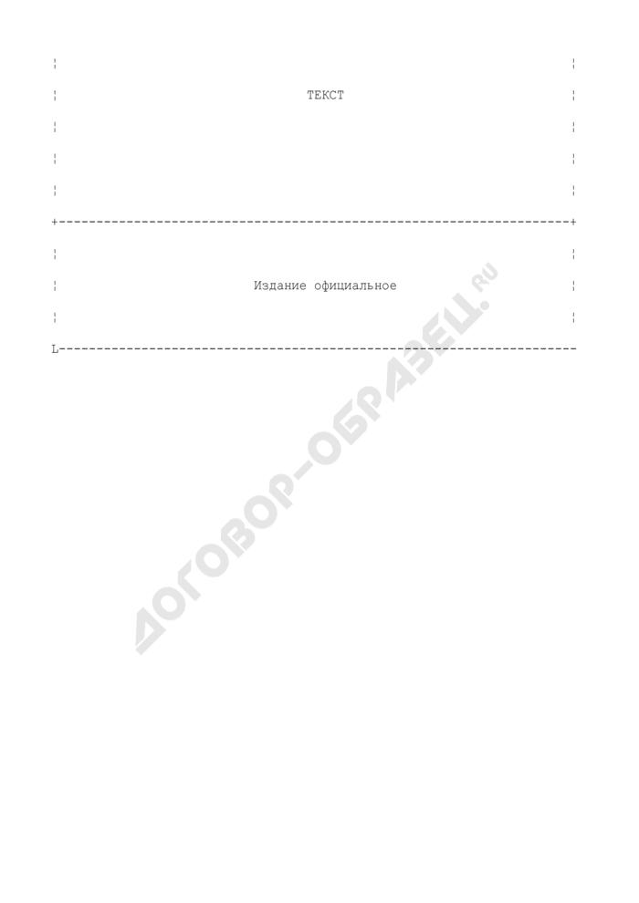 Форма первой страницы нормативного документа Государственной противопожарной службы МВД России. Страница 2