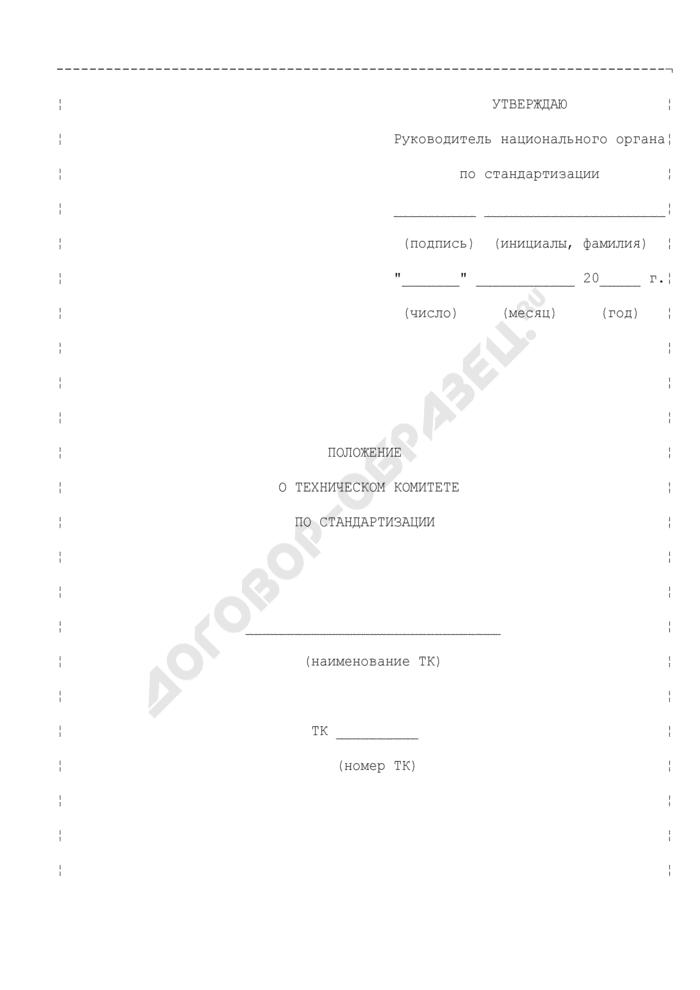 Форма первой страницы положения о техническом комитете по стандартизации (обязательная форма). Страница 1