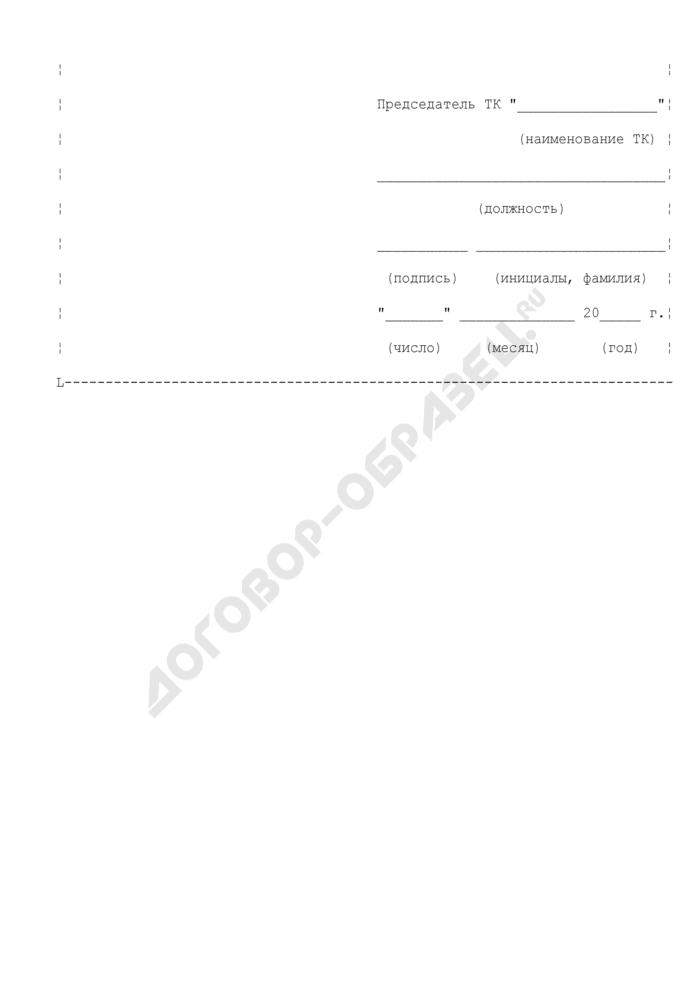 Форма первой страницы положения о техническом комитете по стандартизации (обязательная форма). Страница 2