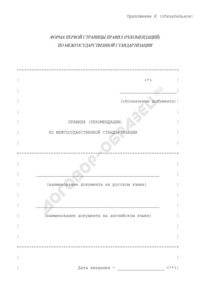 Форма первой страницы правил (рекомендаций) по межгосударственной стандартизации. Страница 1