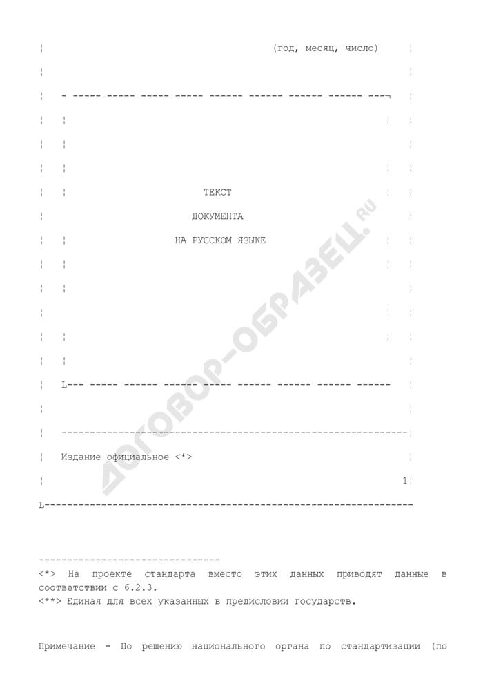Форма первой страницы правил (рекомендаций) по межгосударственной стандартизации. Страница 2