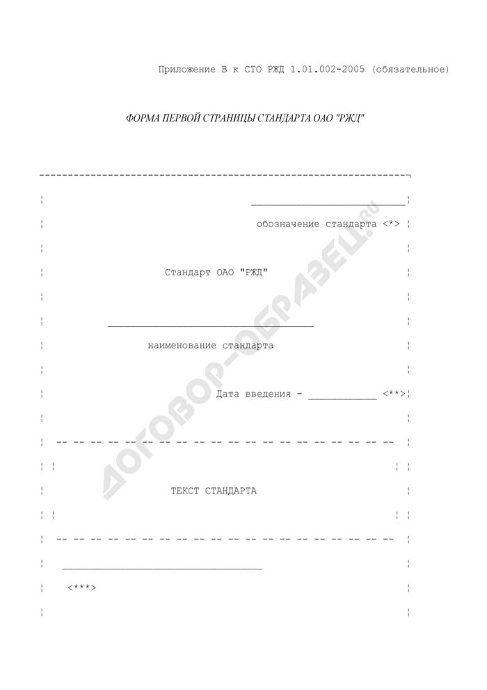 """Форма первой страницы стандарта ОАО """"РЖД. Страница 1"""