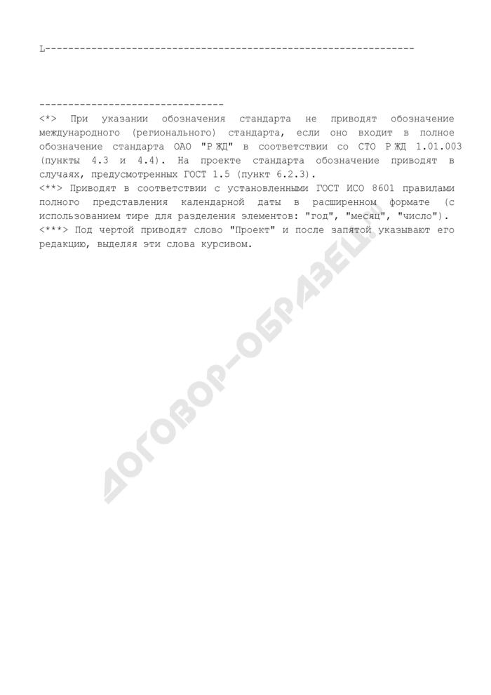 """Форма первой страницы стандарта ОАО """"РЖД. Страница 2"""