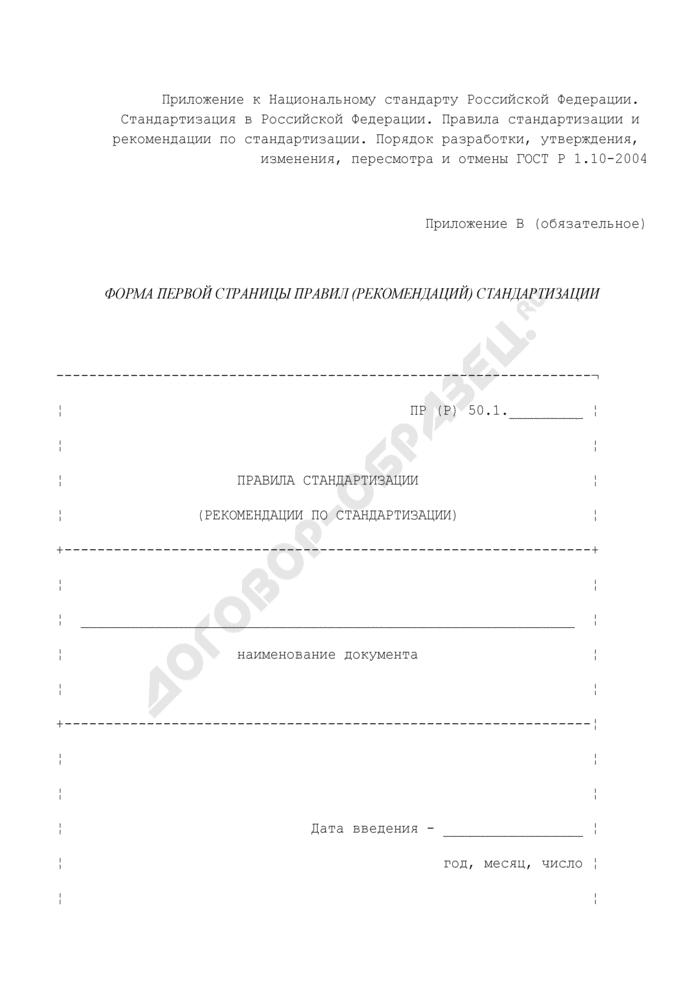 Форма первой страницы правил (рекомендаций) стандартизации. Страница 1
