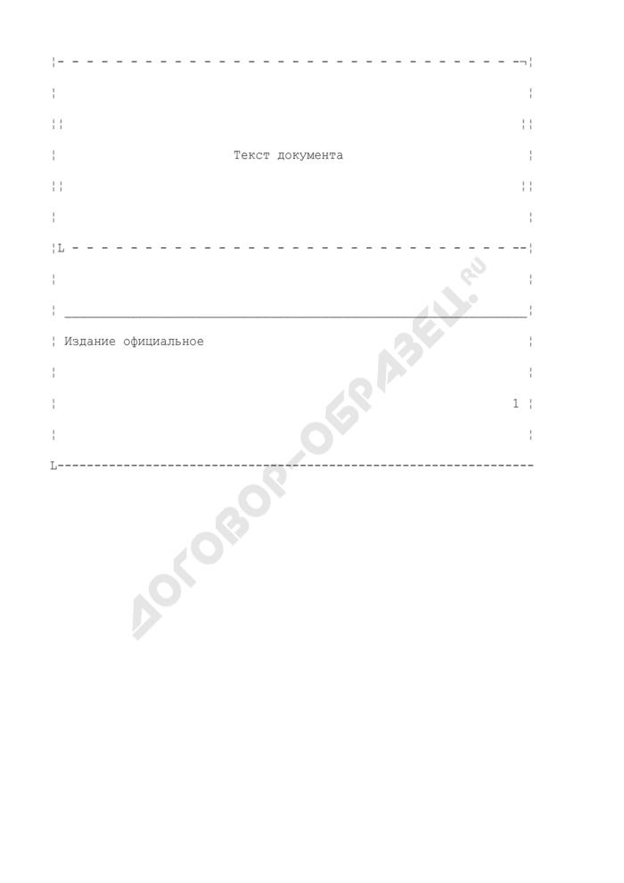 Форма первой страницы правил (рекомендаций) стандартизации. Страница 2
