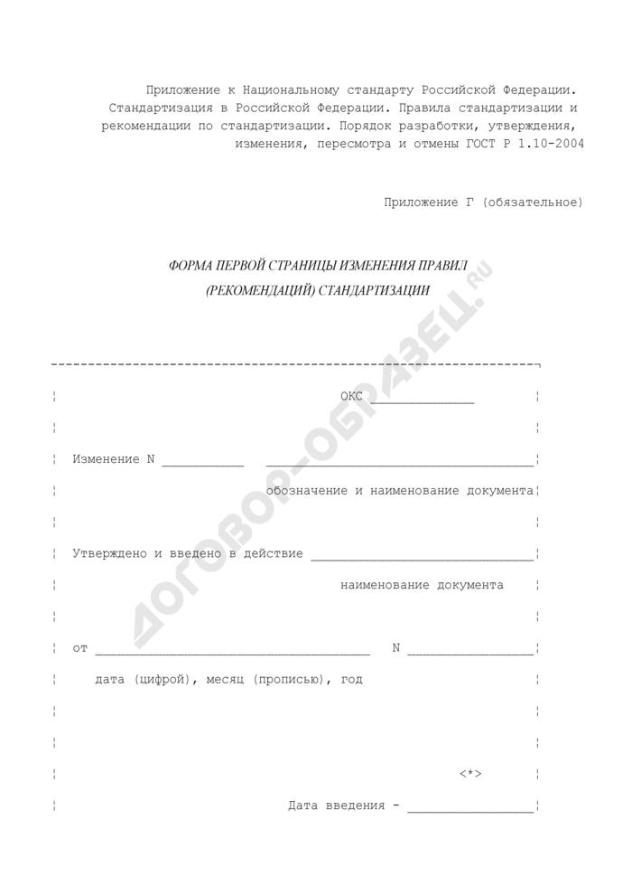 Форма первой страницы изменения правил (рекомендаций) стандартизации. Страница 1