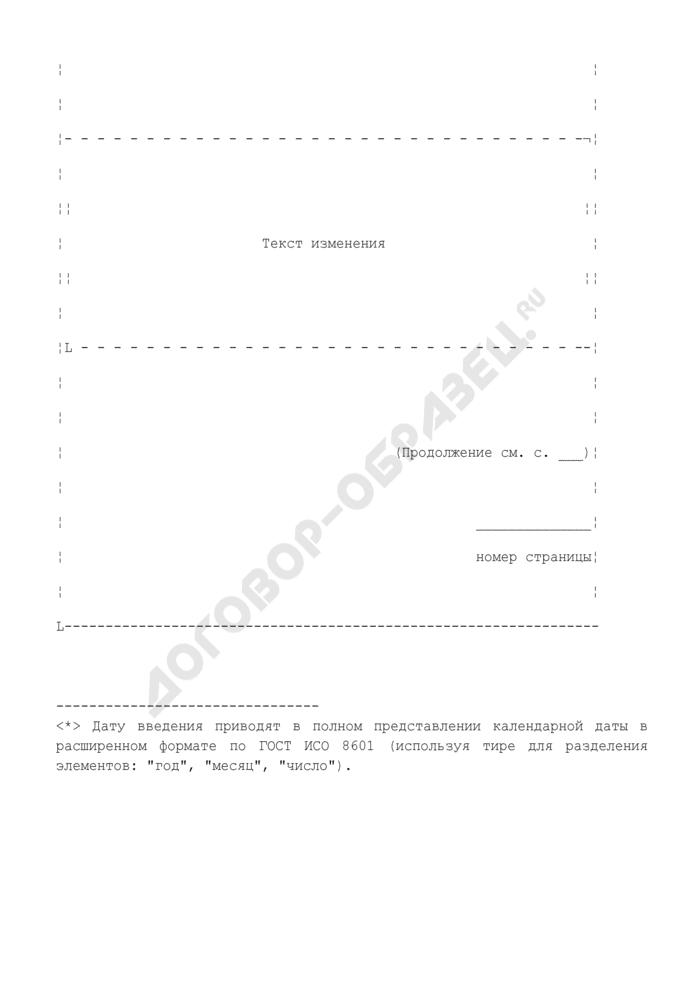 Форма первой страницы изменения правил (рекомендаций) стандартизации. Страница 2