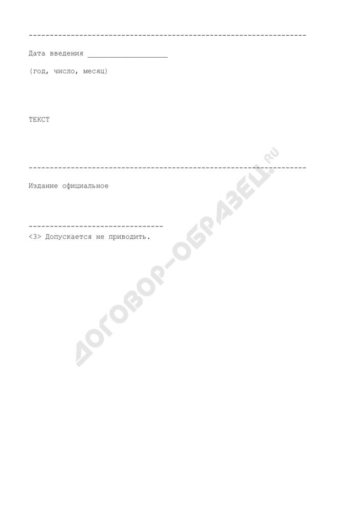 Форма первой страницы стандарта системы сертификации на федеральном железнодорожном транспорте. Страница 2