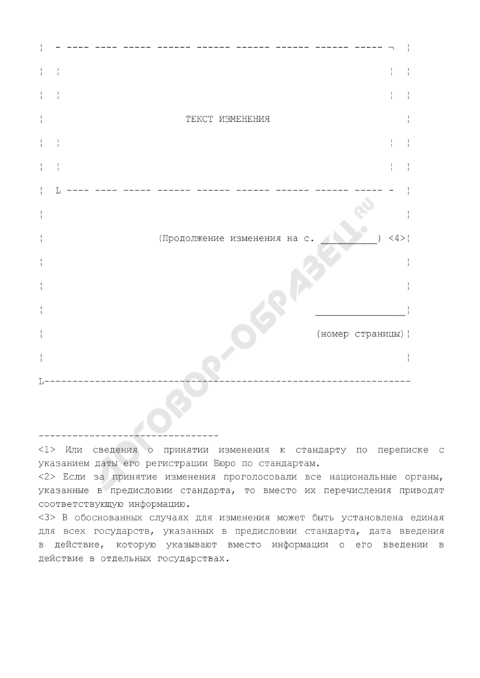 Форма первой страницы изменения к стандарту и проекта изменения. Страница 2