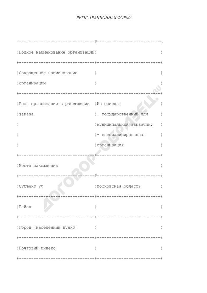 """Форма письма о регистрации организации на официальном сайте """"Закупки и поставки продукции для государственных нужд Московской области"""" с использованием электронной цифровой подписи. Страница 2"""
