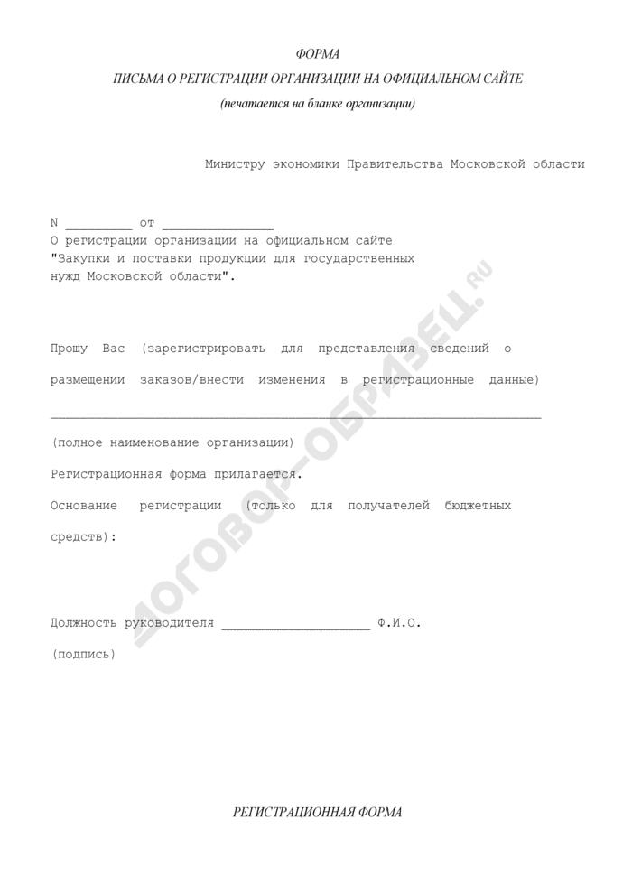 """Форма письма о регистрации организации на официальном сайте """"Закупки и поставки продукции для государственных нужд Московской области"""" без использования электронной цифровой подписи. Страница 1"""