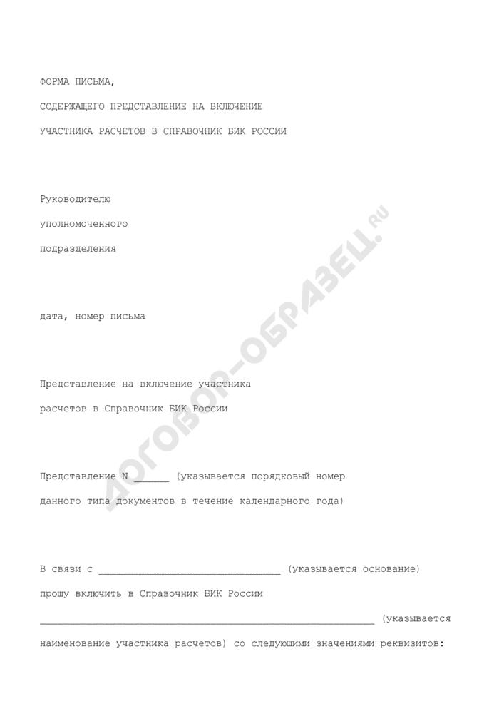 Форма письма, содержащего представление на включение участника расчетов в Справочник БИК России. Страница 1