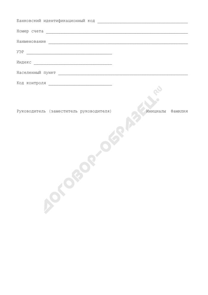 Форма письма, содержащего представление на включение участника расчетов в Справочник БИК России. Страница 2