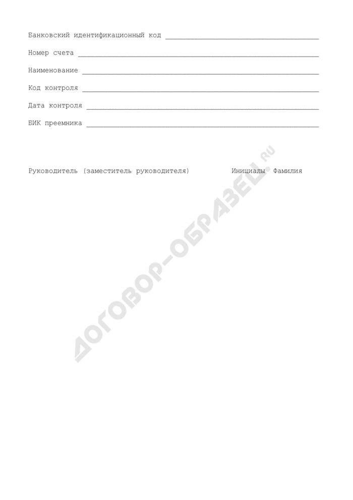 Форма письма, содержащего представление на исключение участника расчетов из Справочника БИК России. Страница 2