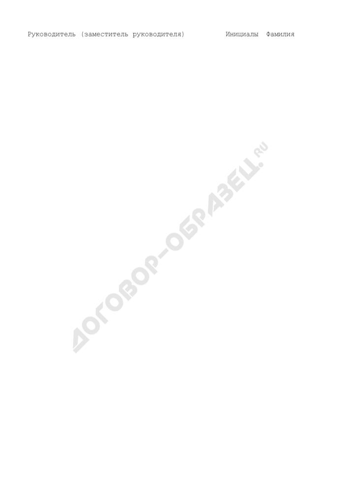 Форма письма, содержащего представление на внесение изменений в Справочник БИК России. Страница 3