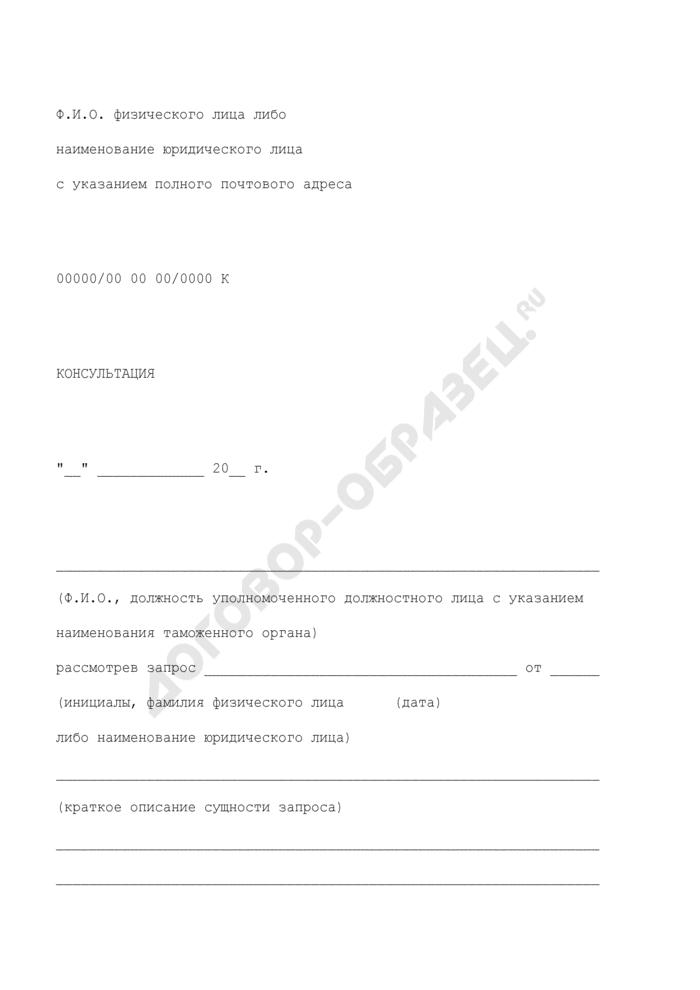 Форма письменной консультации лиц по вопросам таможенного дела и иным вопросам, входящим в компетенцию таможенных органов. Страница 1