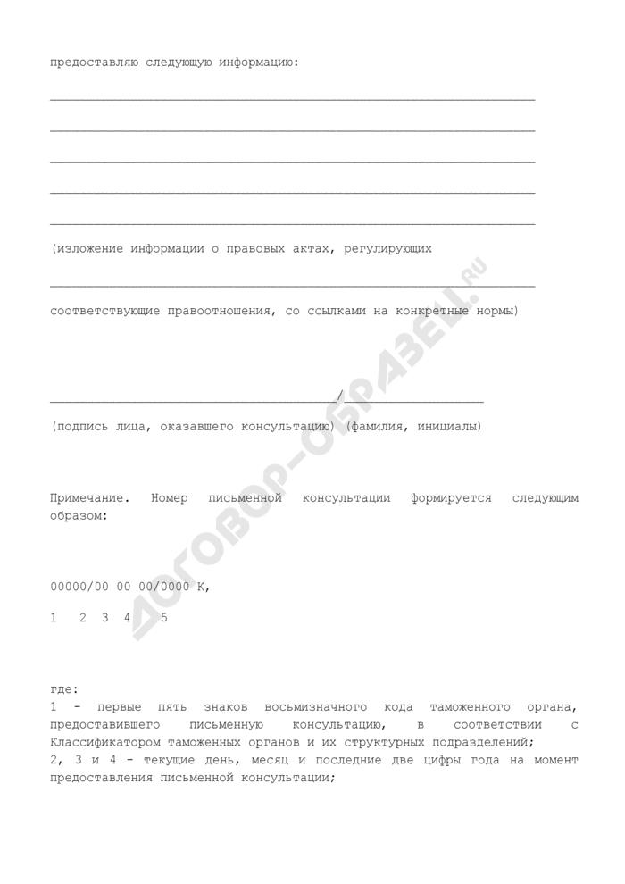 Форма письменной консультации лиц по вопросам таможенного дела и иным вопросам, входящим в компетенцию таможенных органов. Страница 2