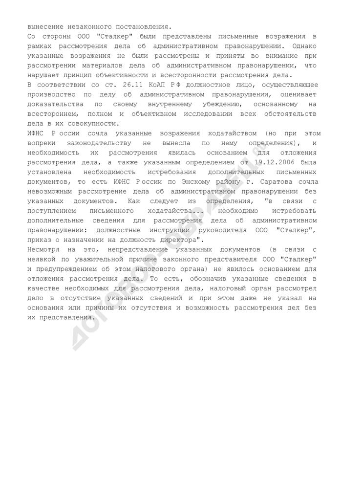 Жалоба на постановление, вынесенное ИФНС по делу об административном правонарушении (примерный образец). Страница 3