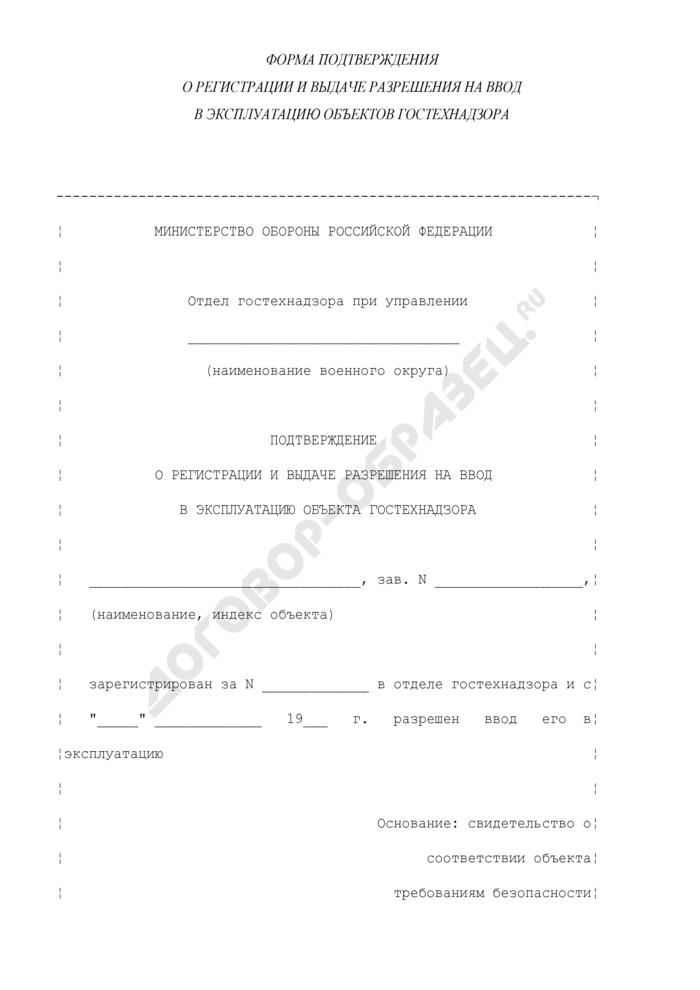 Форма подтверждения о регистрации и выдаче разрешения на ввод в эксплуатацию объектов Гостехнадзора. Страница 1