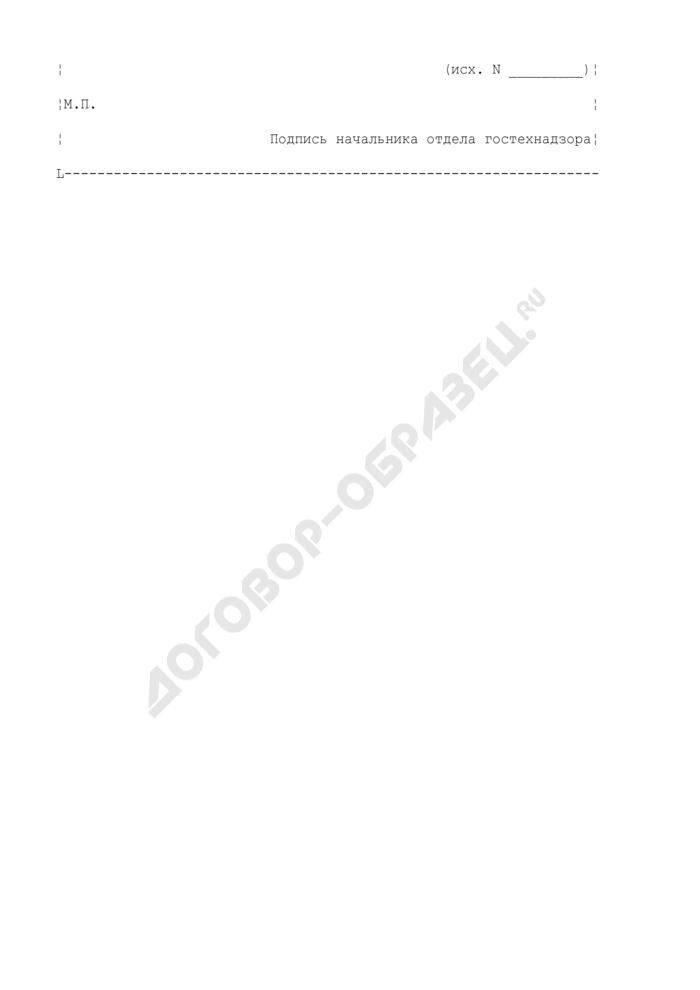 Форма подтверждения о регистрации и выдаче разрешения на ввод в эксплуатацию объектов Гостехнадзора. Страница 2