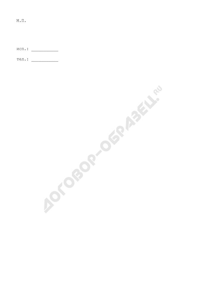 Форма поручения о проведении проверки возможности выполнения соискателем лицензии на производство маркшейдерских работ лицензионных требований и условий (образец). Страница 3