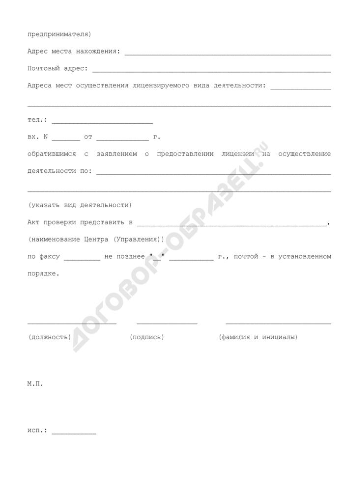 Форма поручения о проведении проверки возможности выполнения соискателем лицензии лицензионных требований и условий в области пожарной безопасности. Страница 2
