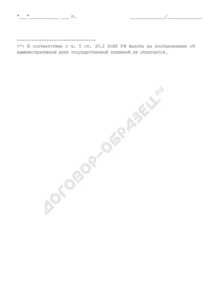 Жалоба на постановление об административном правонарушении. Страница 3