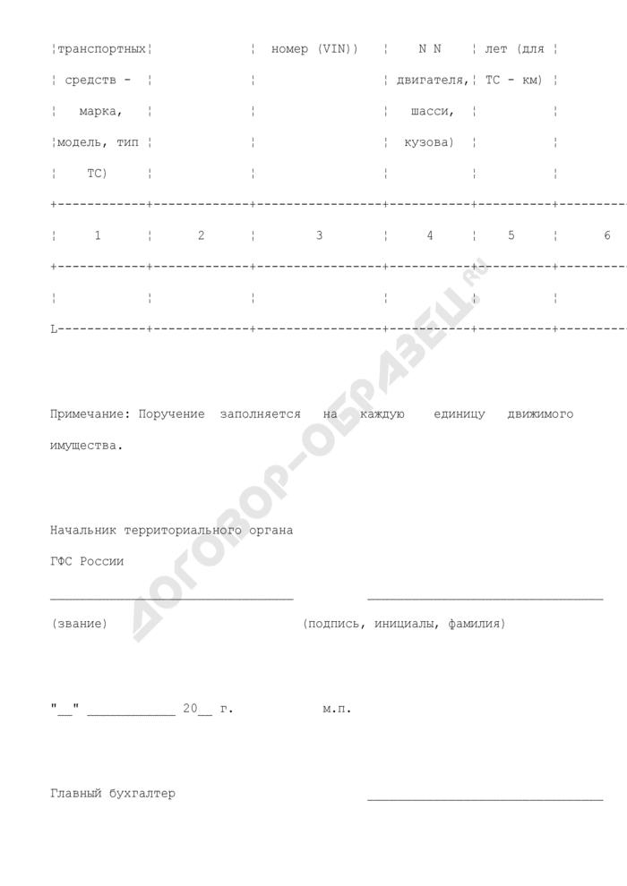 Форма поручения на реализацию (продажу) движимого имущества ГФС России. Страница 2