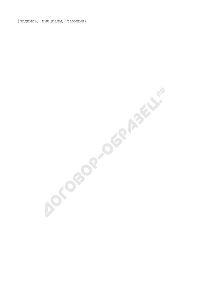Форма поручения на реализацию (продажу) движимого имущества ГФС России. Страница 3