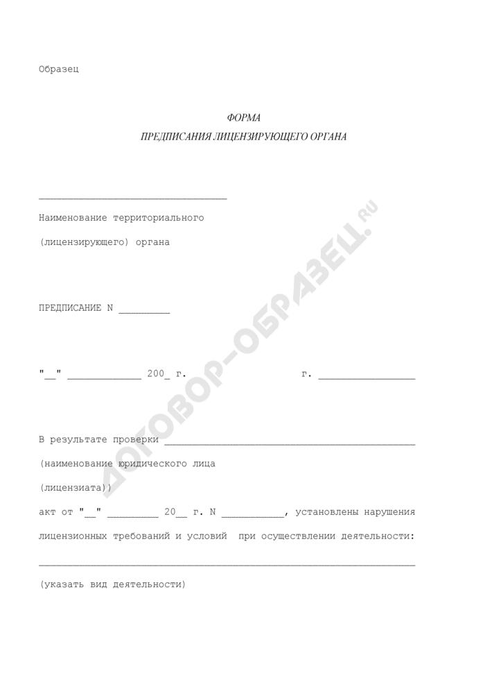 Форма предписания лицензирующего органа об устранении выявленных нарушений при производстве маркшейдерских работ (образец). Страница 1