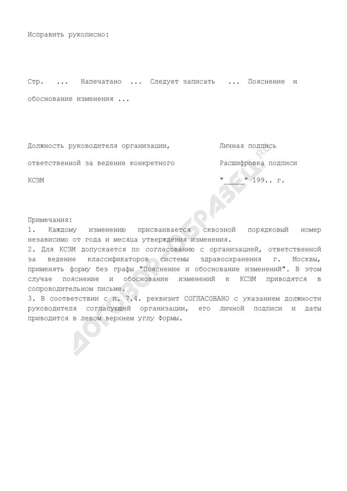 Форма представления изменений к классификатору системы здравоохранения города Москвы. Страница 2