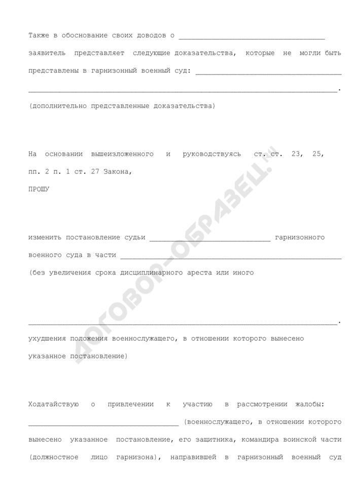 Жалоба на постановление судьи гарнизонного военного суда по результатам судебного рассмотрения материалов о грубом дисциплинарном проступке (изменение постановления судьи). Страница 3