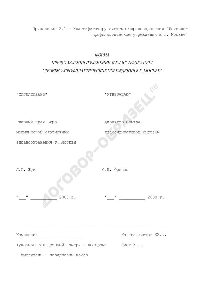 """Форма представления изменений к классификатору """"Лечебно-профилактические учреждения в городе Москве. Страница 1"""