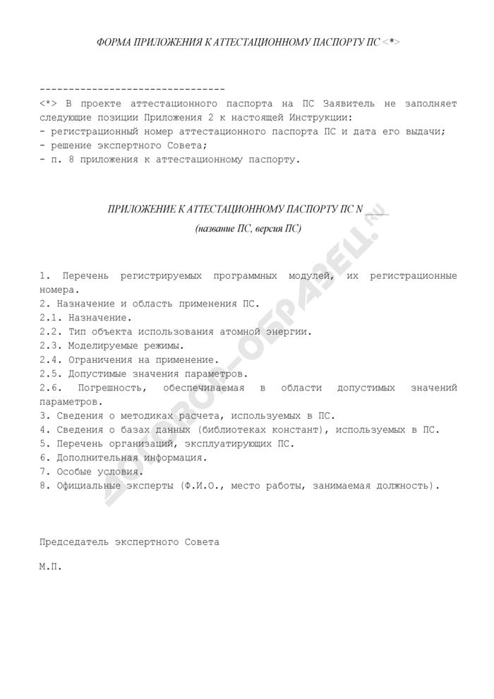 Форма приложения к аттестационному паспорту программного средства, применяемого при обосновании и (или) обеспечении безопасности объектов использования атомной энергии. Страница 1