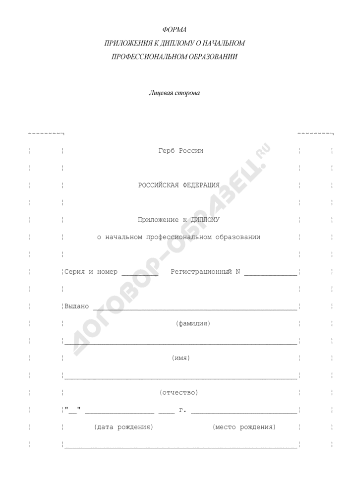 Форма приложения к диплому о начальном профессиональном образовании. Страница 1