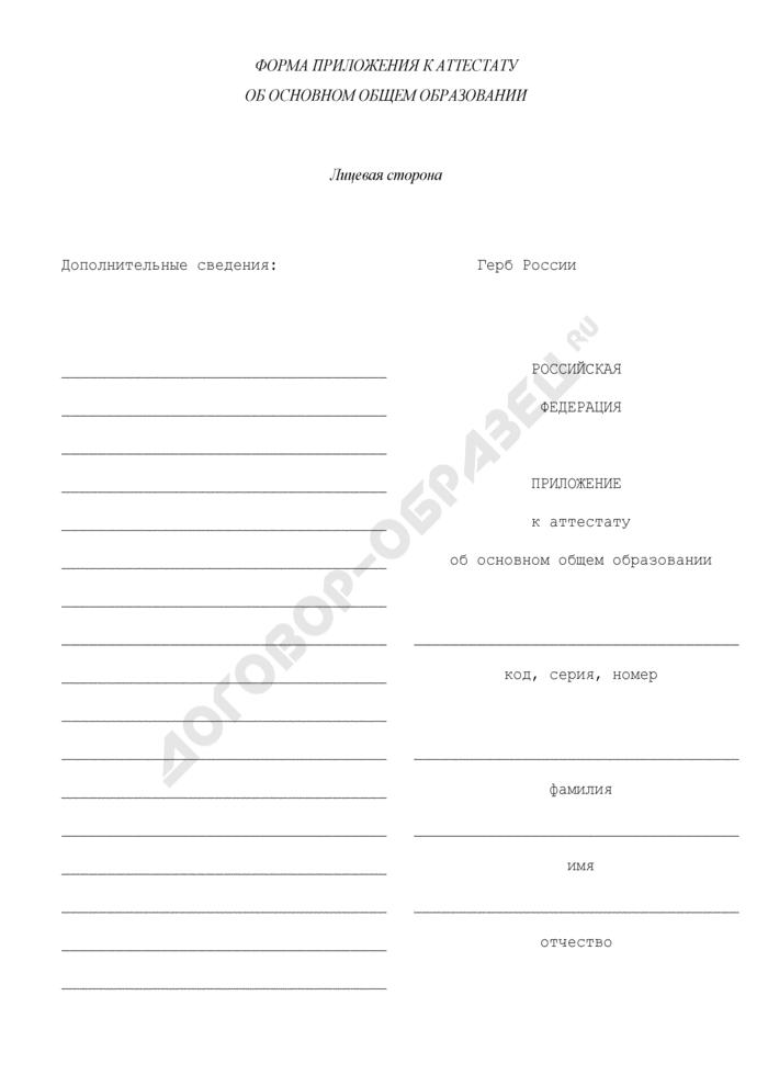 Форма приложения к аттестату об основном общем образовании. Страница 1