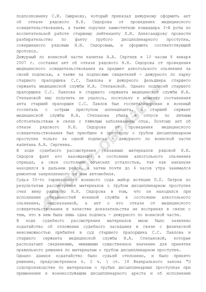 Жалоба на постановление судьи гарнизонного военного суда по материалам о грубом дисциплинарном проступке, совершенном военнослужащим войсковой части (пример). Страница 2