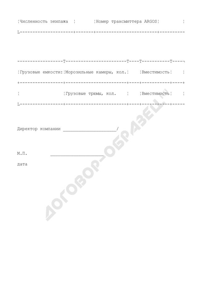 Форма регистрационной карточки рыболовного судна. Страница 3