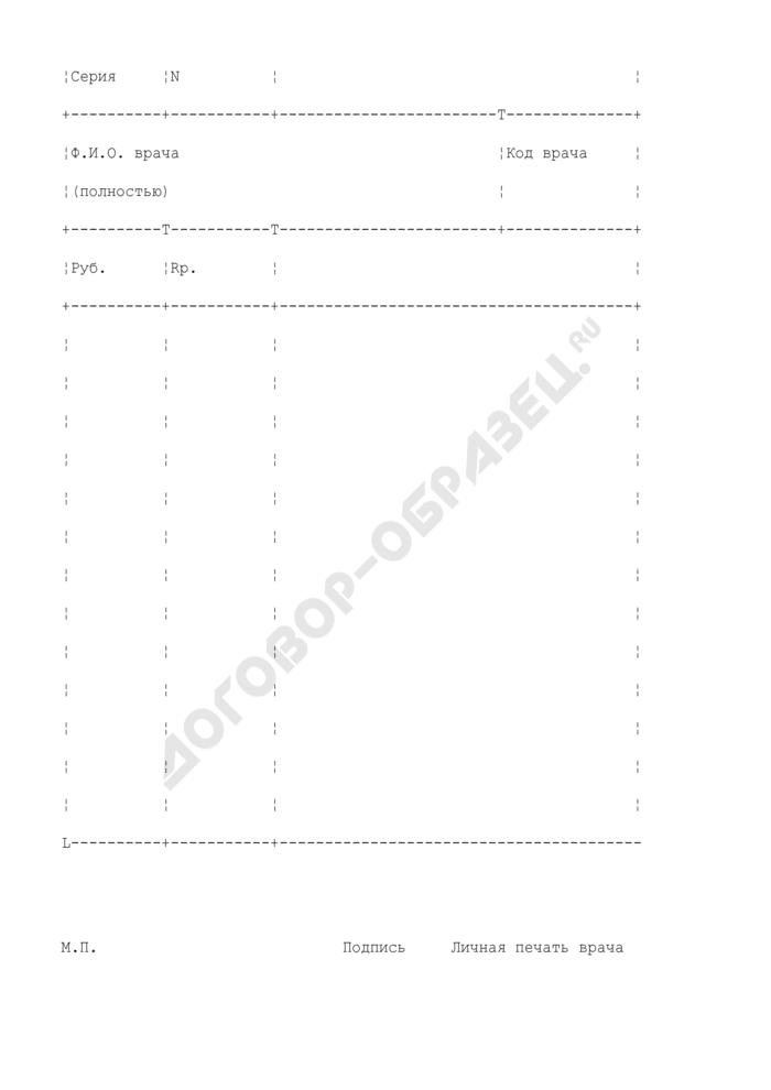Форма рецептурного бланка. Форма N 148-1/у-88. Страница 2