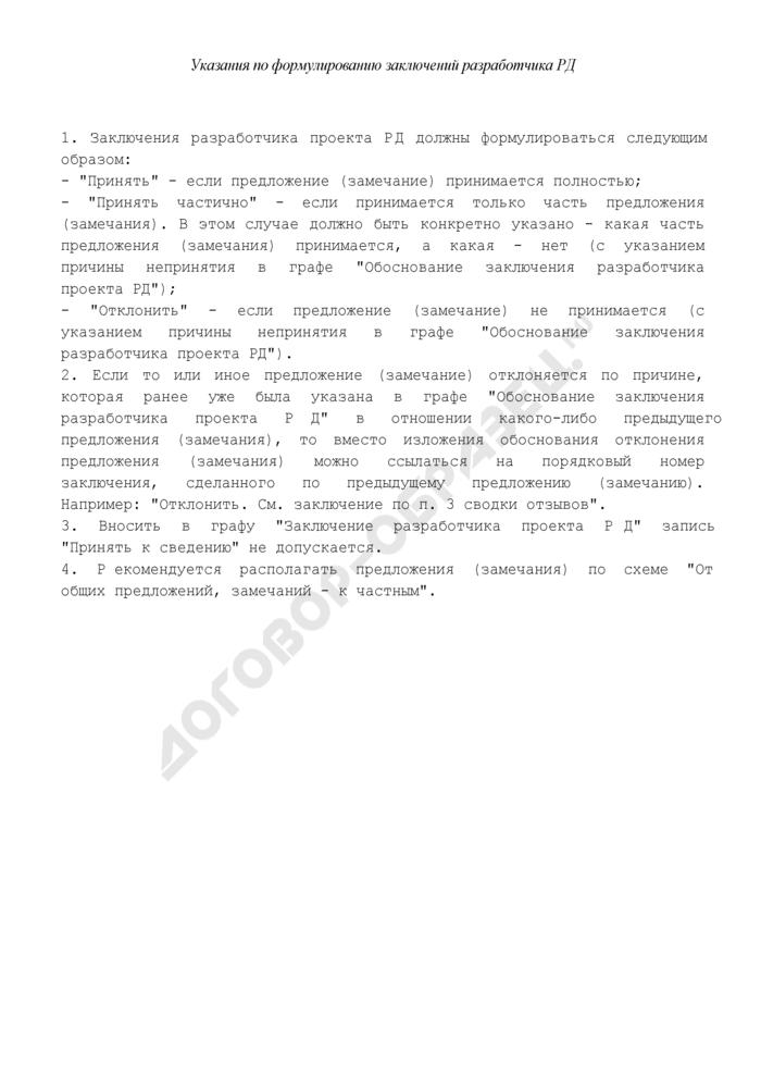 Форма сводки отзывов на проект руководящего документа. Страница 2