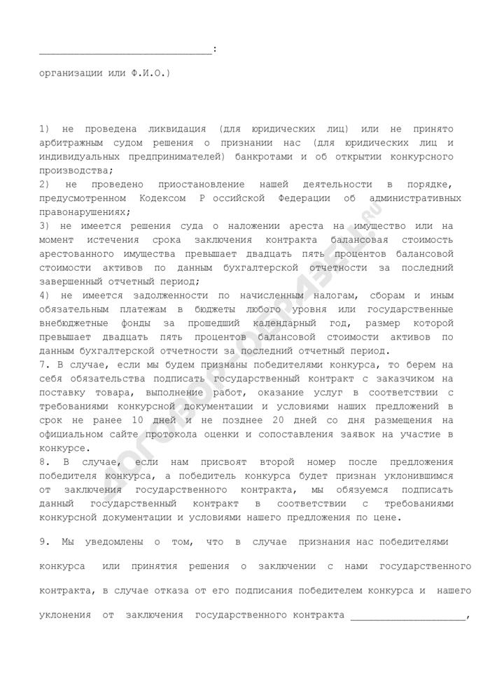 Форма сопроводительного письма на участие в конкурсе на поставку товара, выполнение работ, оказание услуг. Страница 3