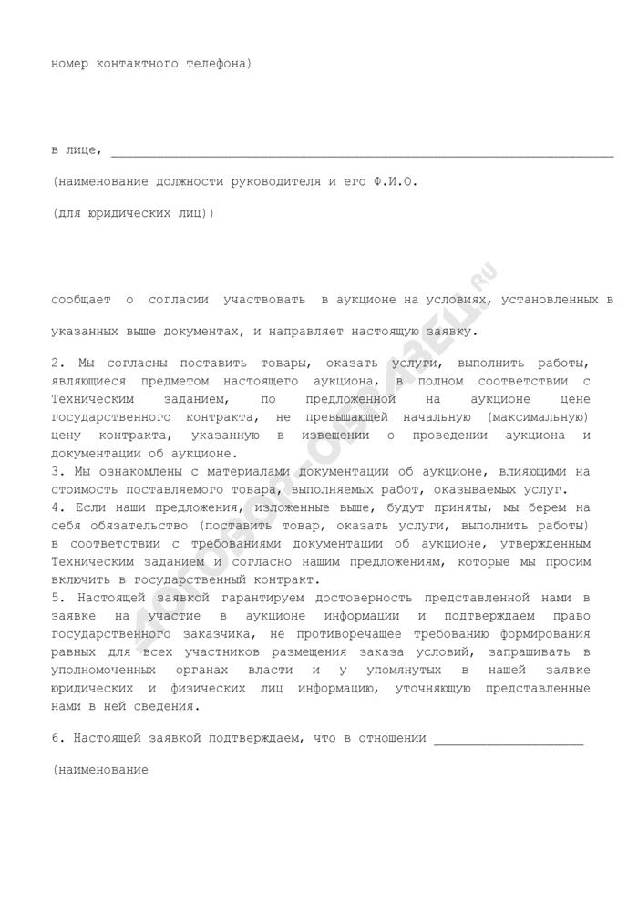 Форма сопроводительного письма на участие в аукционе на право заключения государственного контракта. Страница 2