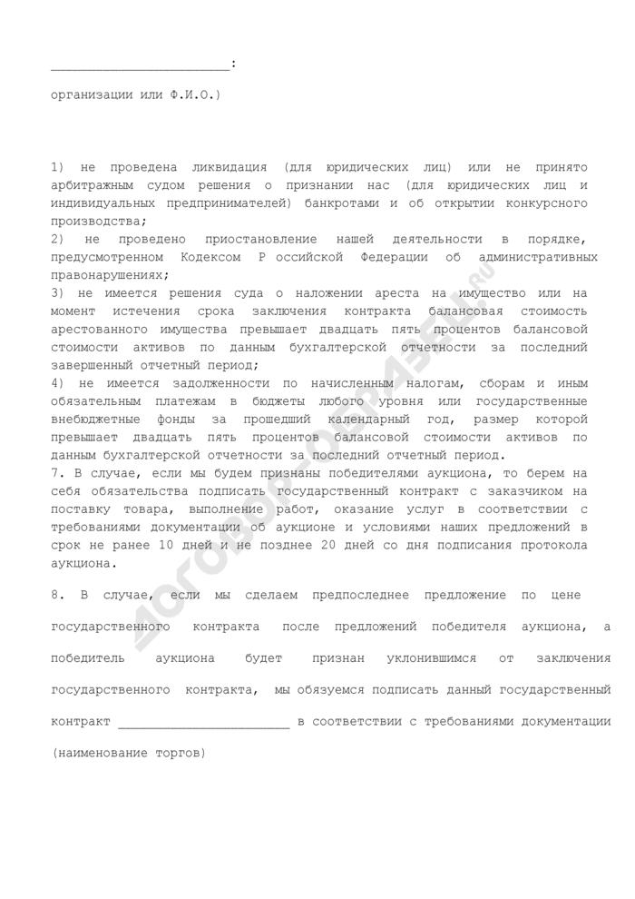 Форма сопроводительного письма на участие в аукционе на право заключения государственного контракта. Страница 3