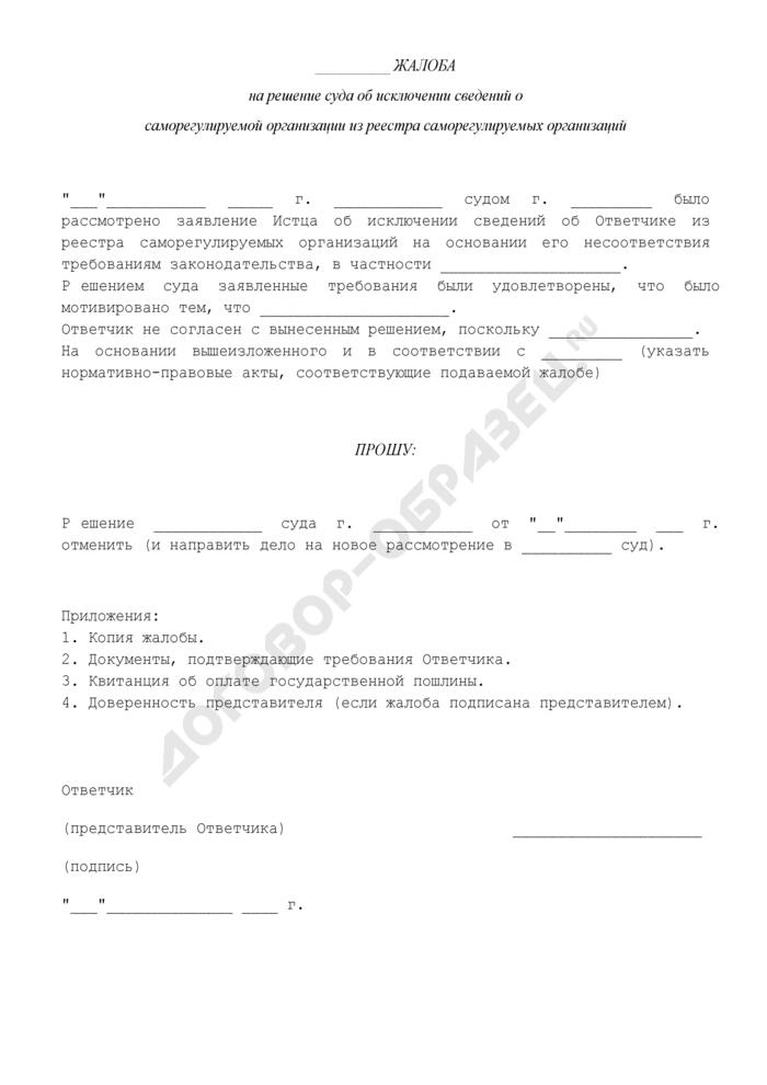 Жалоба на решение суда об исключении сведений о саморегулируемой организации из реестра саморегулируемых организаций. Страница 1