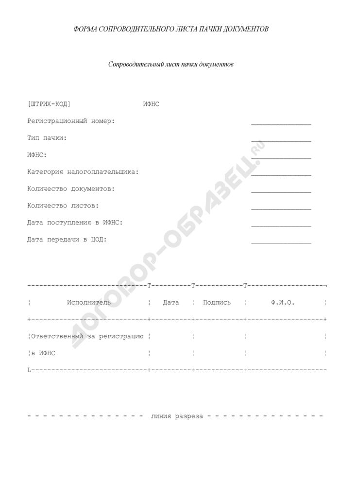 Форма сопроводительного листа пачки налоговых документов. Страница 1