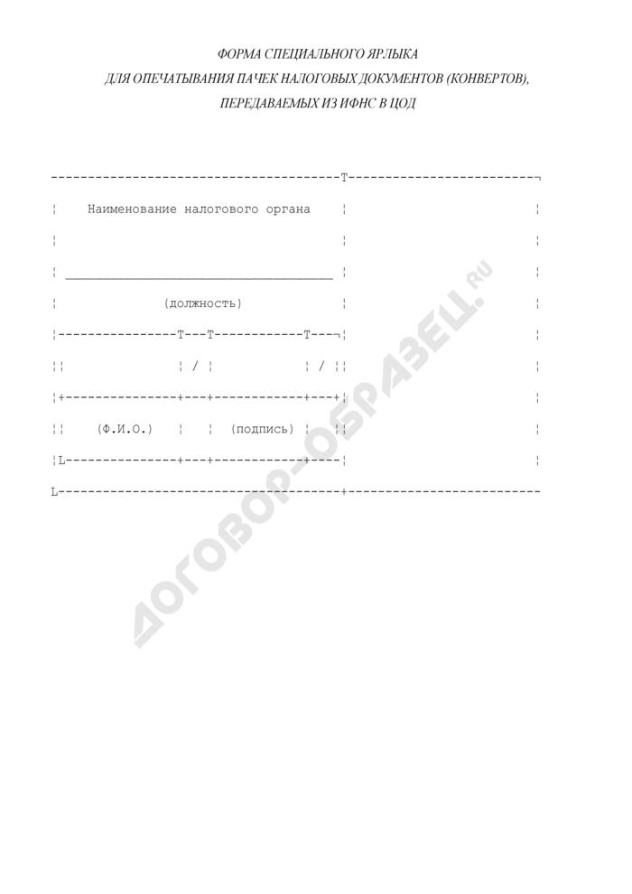 Форма специального ярлыка для опечатывания пачек налоговых документов (конвертов), передаваемых из ИФНС для централизованной обработки данных. Страница 1